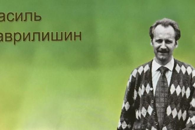 Помер легендарний журналіст Василь Гаврилишин