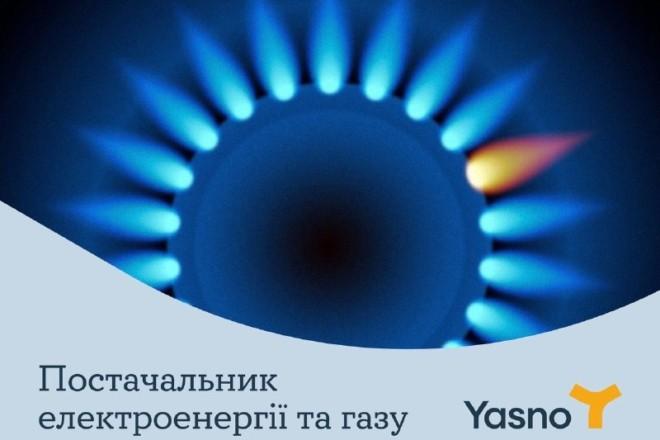 На що звернути увагу, обираючи постачальника газу? Поради експертів