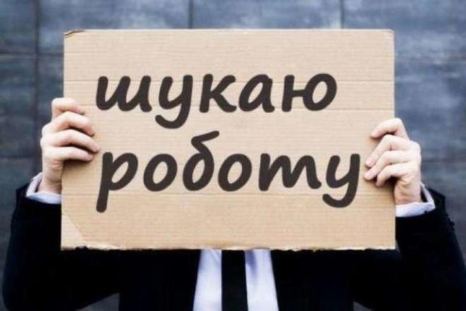 Отримати виплати по безробіттю стане легше: деталі