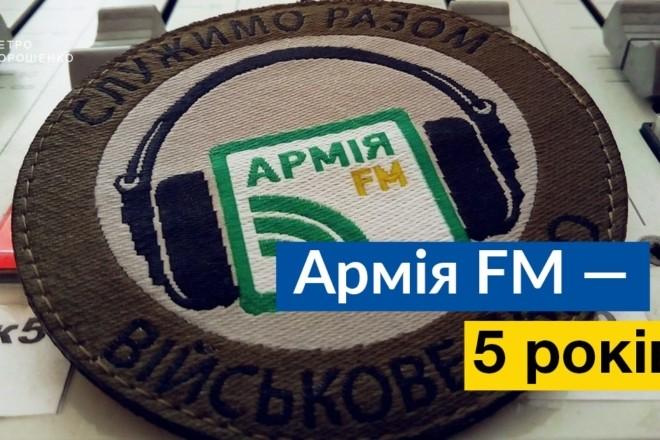"""""""Інформаційна опора"""". Військовому радіо """"Армія FM"""" – 5 років"""