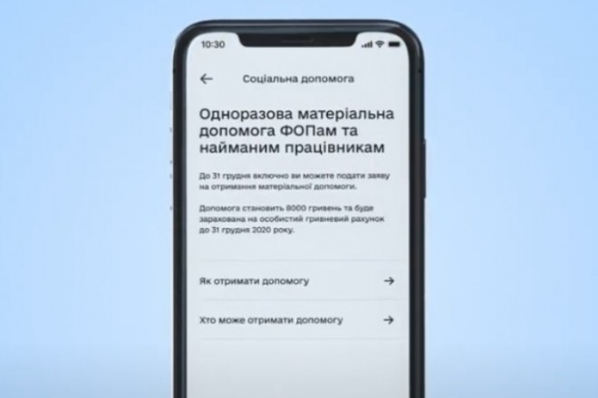 8 тисяч гривень допомоги: завтра стартує прийом заявок