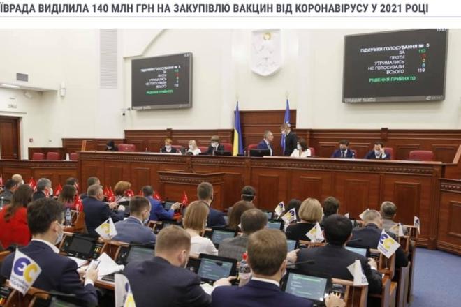 Київ без власної вакцини. На пленарному засіданні Київради планується  крутий розбір польотів