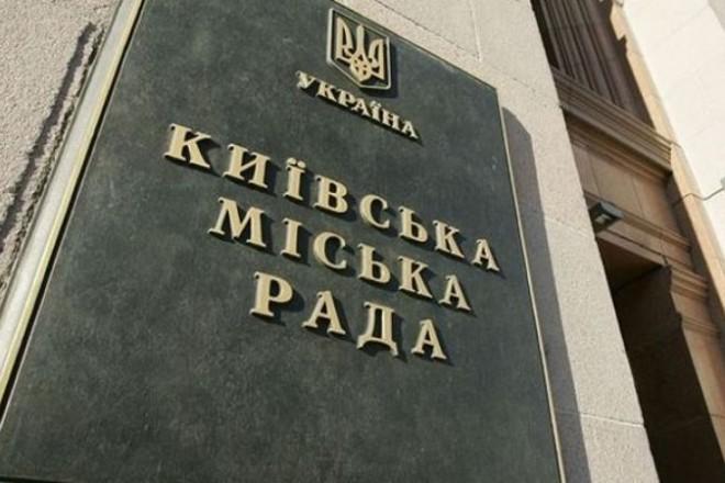 Київрада віддала на інфраструктуру 7 млрд гривень: що в пріоритеті