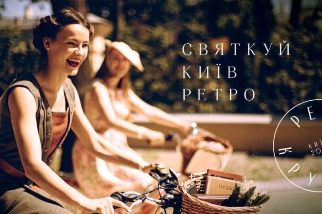 """Велосипед і панночки-емансипе. До Дня міста пройде вишуканий """"Ретро Круїз 2021"""""""