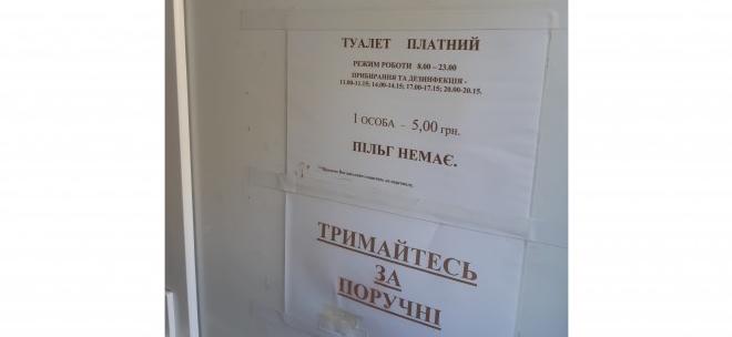 Кияни пропонують зробити безкоштовною вбиральню у парку Шевченка – петиція