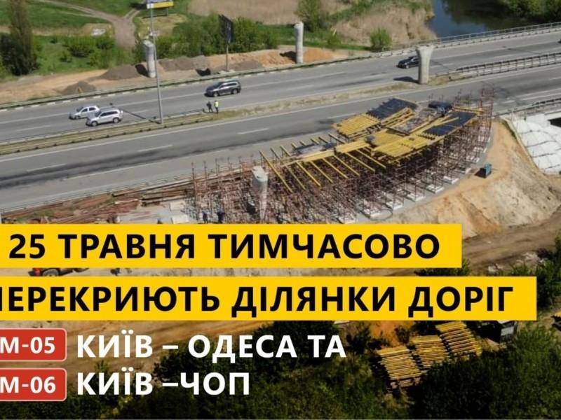І знову про дороги: під Києвом перекриють дві траси на Львів та Одесу