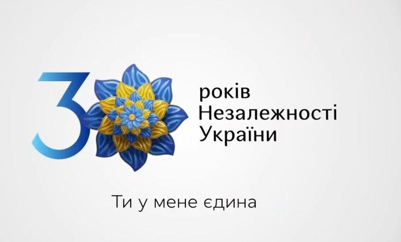 30-річчя з Дня Незалежності: презентовано логотип святкування (ВІДЕО)