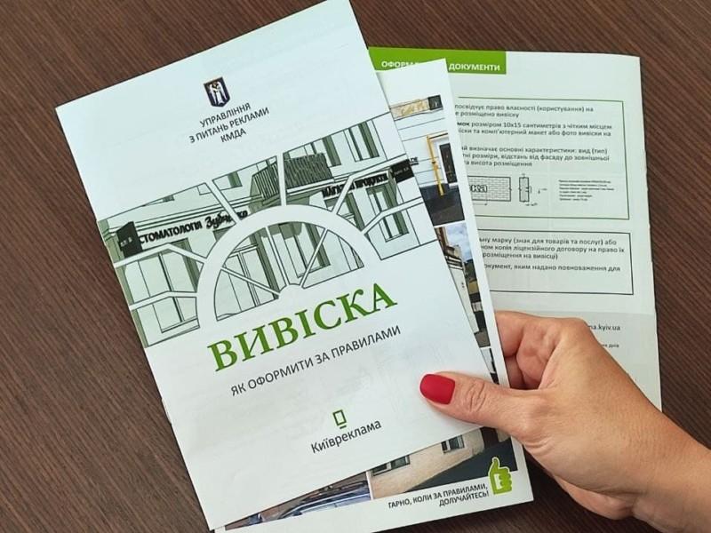 Щоб було красиво: для підприємців Києва зробили буклет з оформлення вивісок