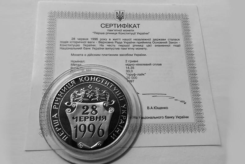 День Коституції України – Конституція Пилипа Орлика – Конституція УСРС – Конституція УНР