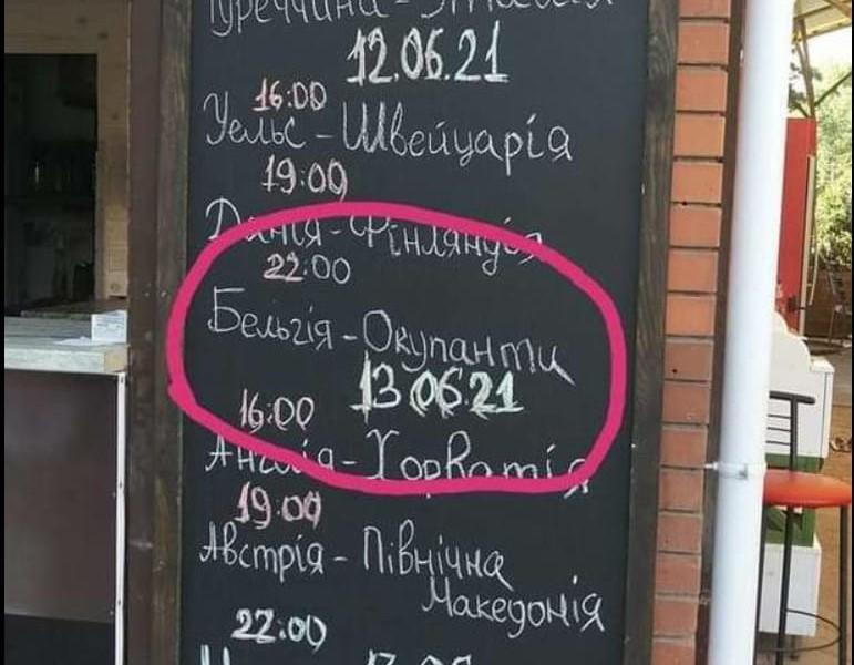 Фото дня. Столична кав'ярня патріотично підійшла до Євро-2020