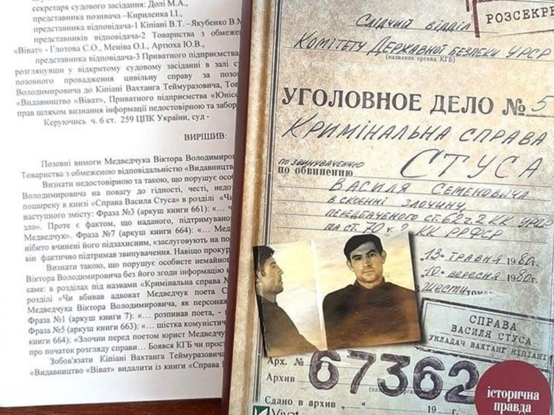 """Медведчук """"влетів"""" на гроші. Політик програв суд і тепер винен 300 тисяч гривень"""