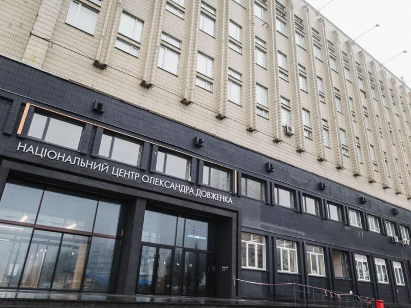 Будівлі Довженко-центру виставили на приватизацію. Заклад культури очікує банкрутство