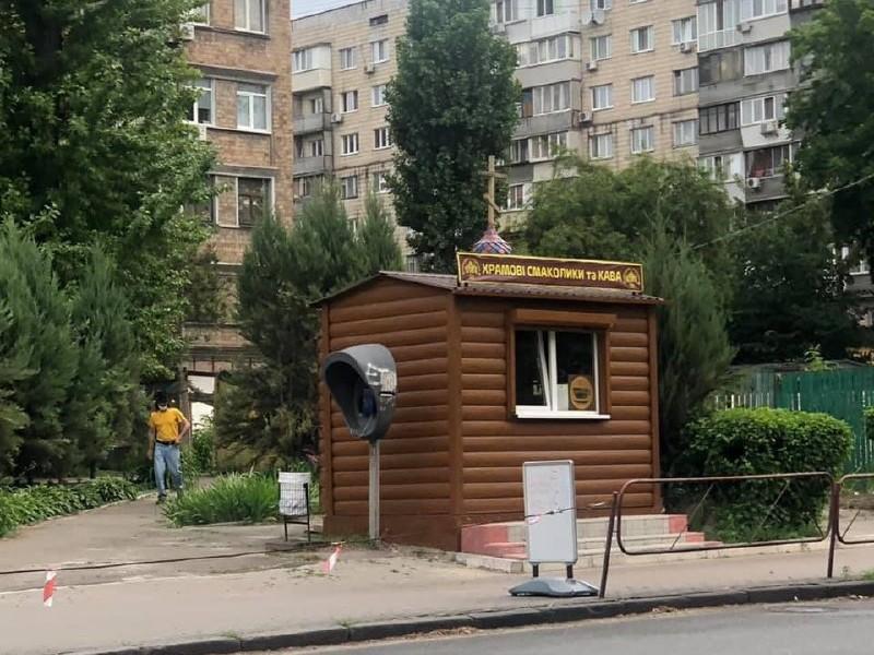 """Нічого особистого, просто бізнес. На Лук'янівці церква відкрила кіоск зі """"свяченою"""" кавою (ФОТО)"""
