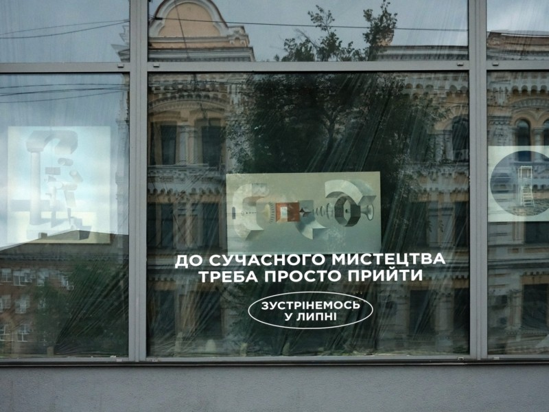 Просто треба прийти. Центр сучасного мистецтва відкриється в центрі Києва
