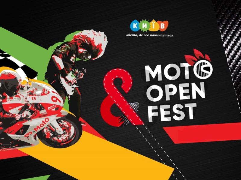 """Moto Open Fest-2021: в парку """"Муромець"""" відбудеться фестиваль мотоспорту"""