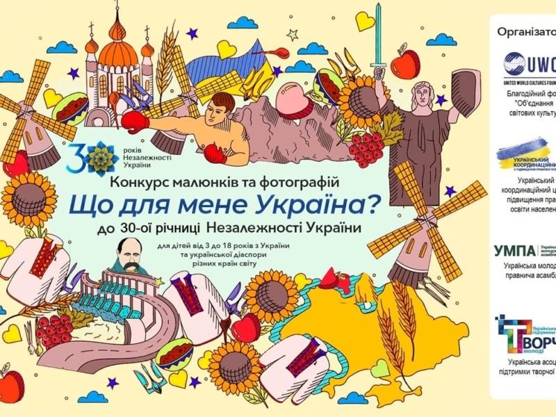 Юні фотографи та митці, закохані в Україну, можуть взяти у часть у тематичному конкурсі: деталі