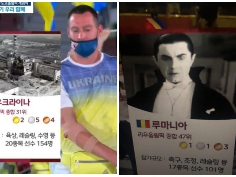 Олімпіада в картинках: корейський канал команду Румунії асоціює з Дракулою, а України — з ЧАЕС