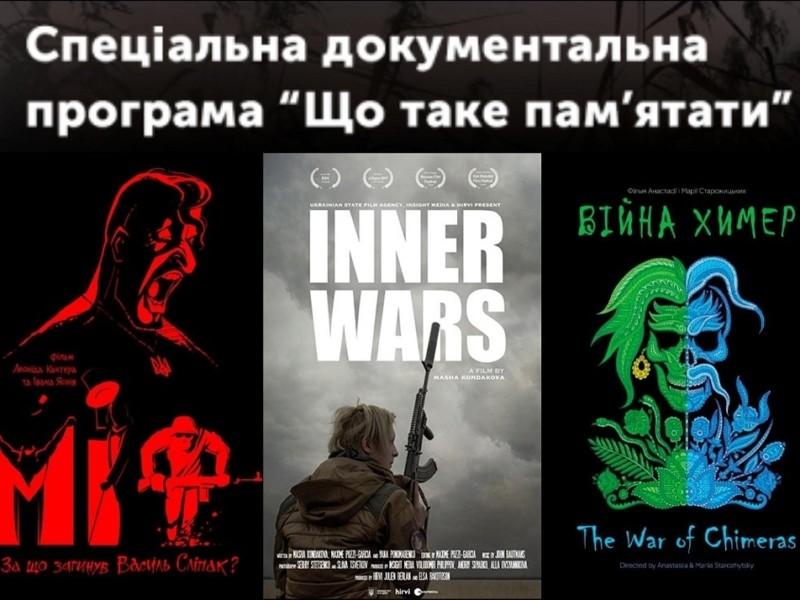 """""""Міф"""" та інші. Столичні кінотеатри безкоштовно покажуть документальне кіно про захисників"""