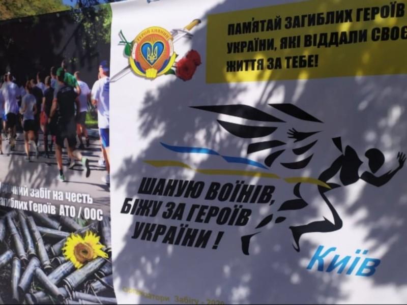 Завтра у Києві відбудеться забіг у пам'ять про загиблих захисників: рух транспорту в центрі обмежать