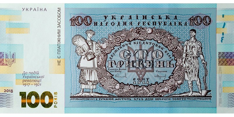 День народження гривні – історія гривні – історія національної валюти України – 25-ти річний ювілей гривні.