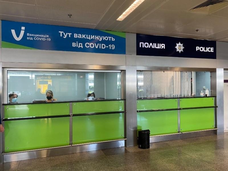 В аеропорту «Бориспіль» відкрили пункт масової вакцинації від COVID-19