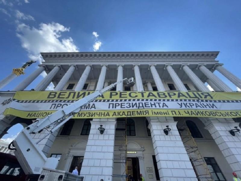 Вперше за 63 роки. У Києві реставрують академію Чайковського