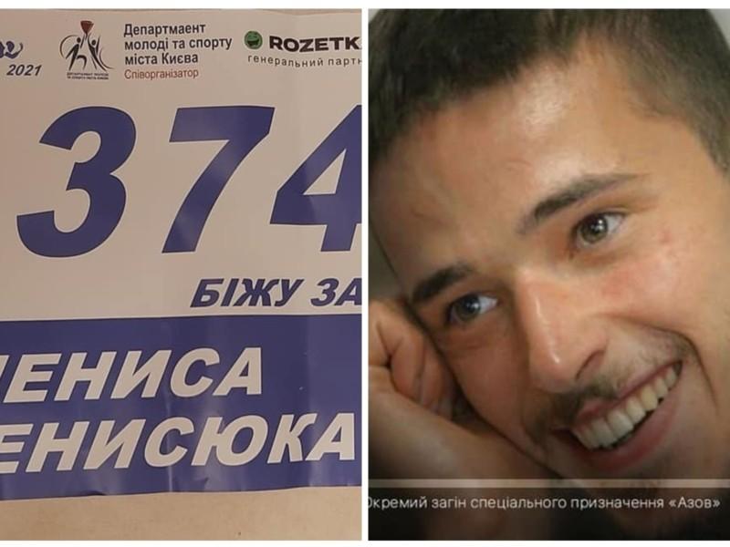 «Шаную воїнів, біжу за героїв України»: як у столиці пройшов забіг пам'яті(ФОТО)