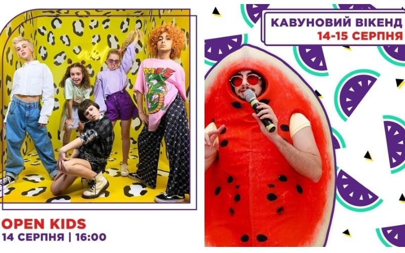 Кавуновий вікенд та виступ гурту OPEN KIDS на Даринку