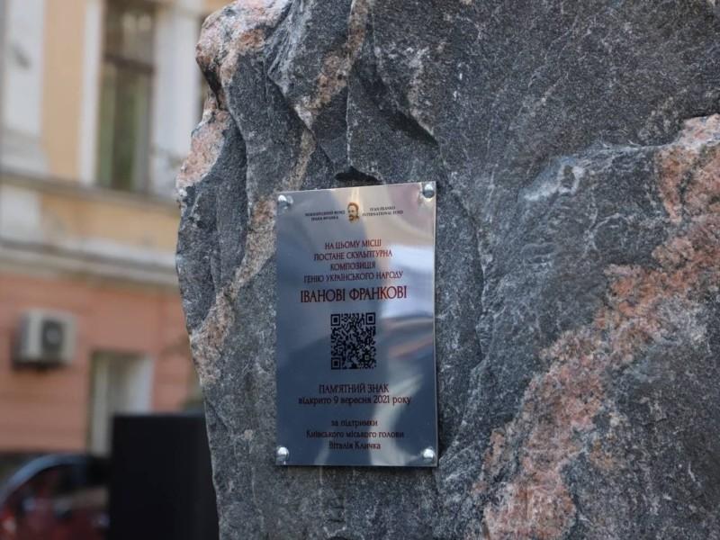 На місці майбутнього пам'ятника Іванові Франкові заклали камінь – фото
