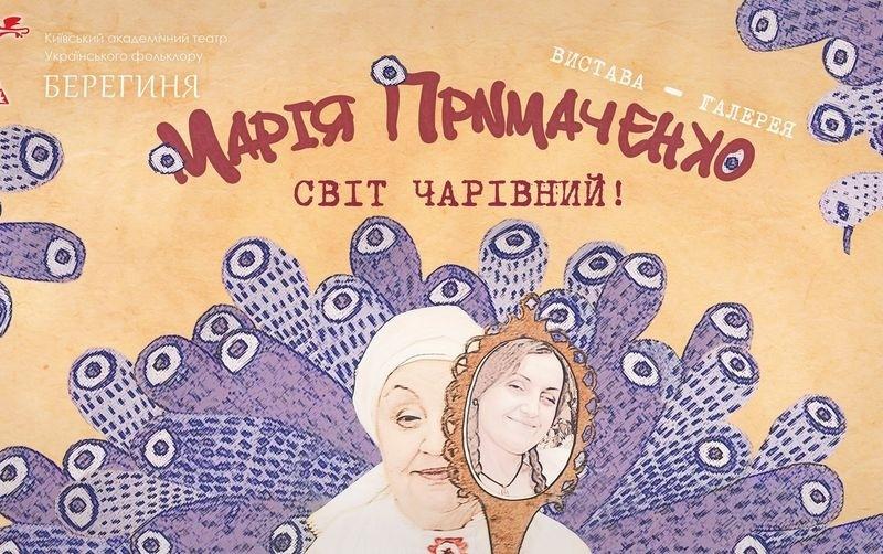 В Києві покажуть виставу, під час якої можна відчути себе в гостях у Марії Примаченко