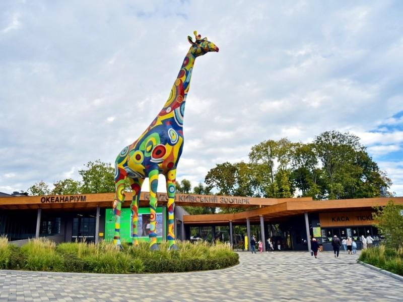 Київський зоопарк перейшов на осінній режим роботи – деталі