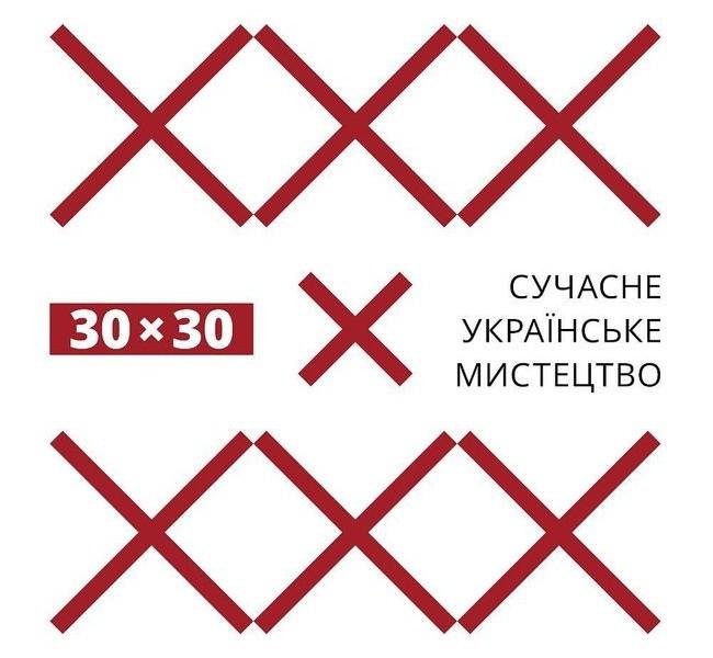 В Українському Домі презентували виставку «30х30. Сучасне українське мистецтво»