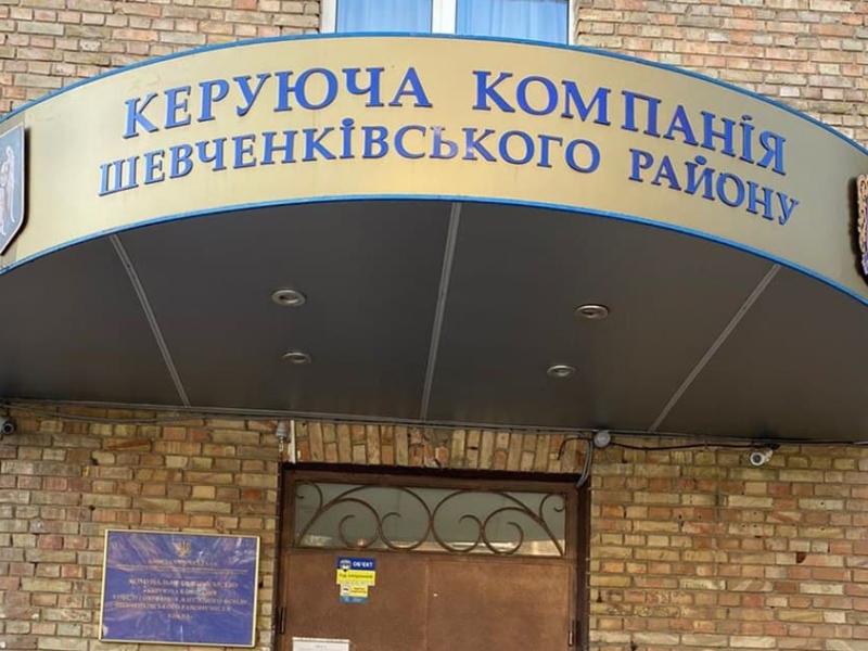 Збитки у 750 тис. грн на ремонті будинків Шевченківського району – посадовець керуючої компанії та підрядник отримали підозри