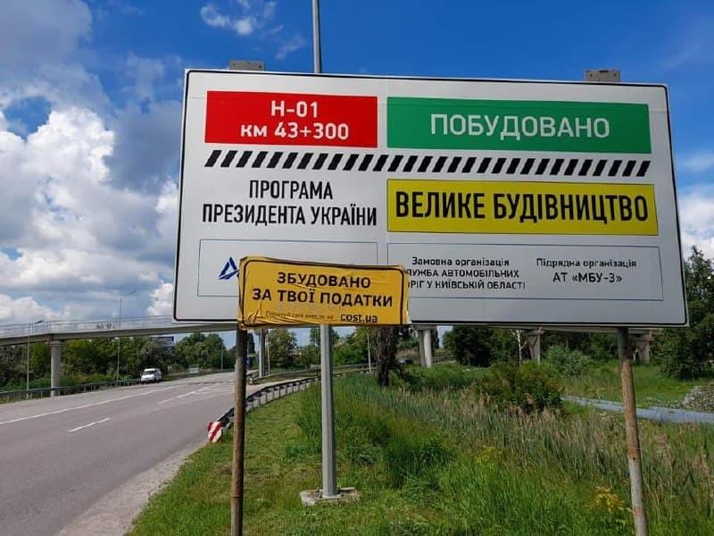 У Зеленського вимагають заборонити піар чиновників на проектах, що фінансуються з бюджету
