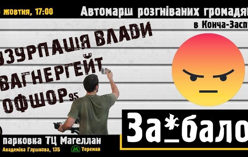 """""""За*бало: автомарш розгніваних громадян"""": активісти поїдуть до Зеленського в Конча-Заспу"""
