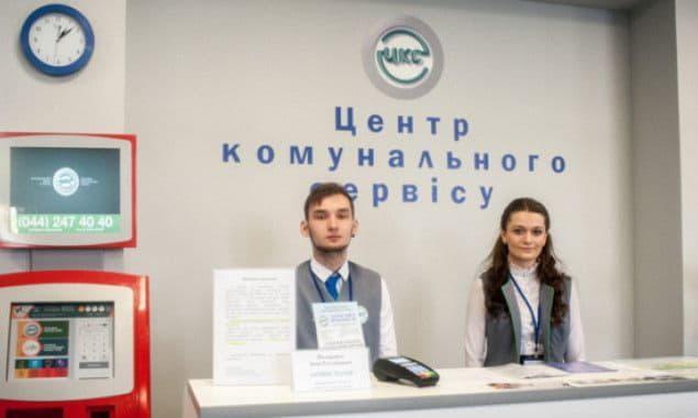 Центры коммунального сервиса Днепровского района изменили график работы