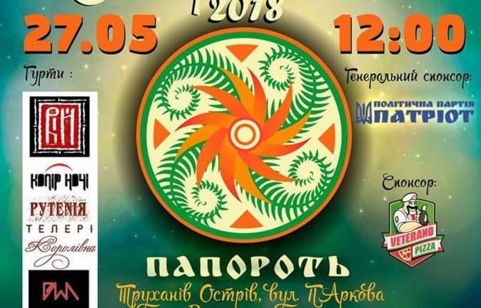 На Трухановом острове состоится молодежный патриотический этнофестиваль «Папоротник»
