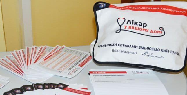 До 9 ноября киевляне могут бесплатно пройти медицинское обследование