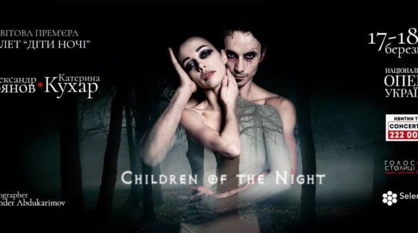 На сцене Национальной оперы состоится мировая премьера балета «Children of the Night»
