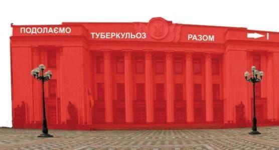 Ко Дню борьбы с туберкулезом Верховная Рада будет подсвечена красным цветом