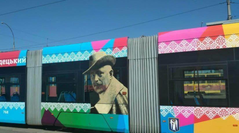 На Борщаговскую линию выходят трамваи Pesa с портретами Владислава Городецкого и Богдана Ступки