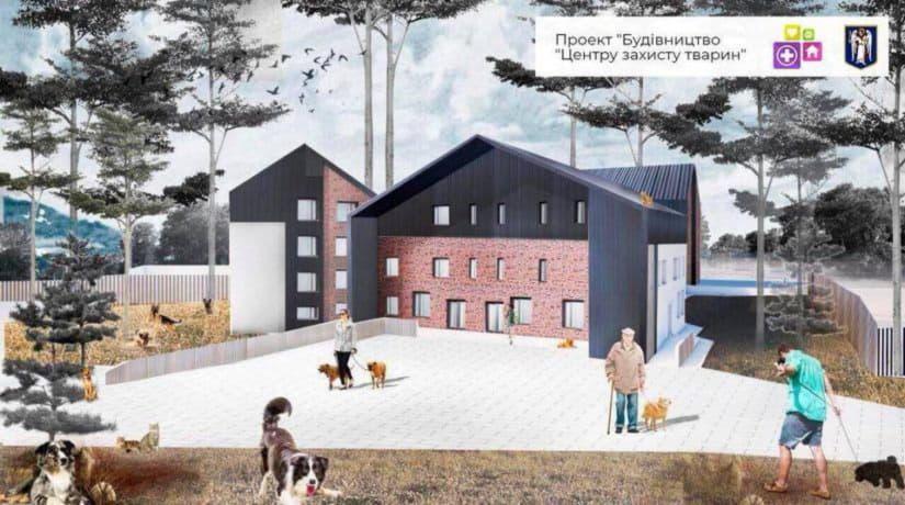 Представлен проект строительства Центра защиты животных в Киеве