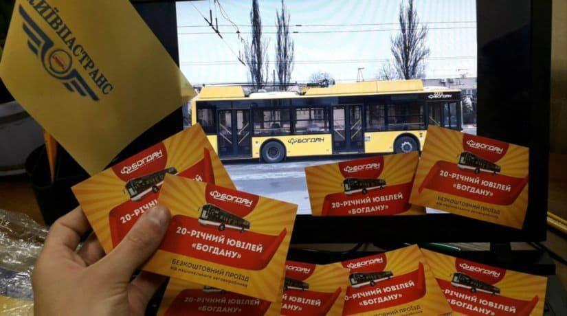 23 мая проезд в киевских троллейбусах марки «Богдан» будет бесплатным