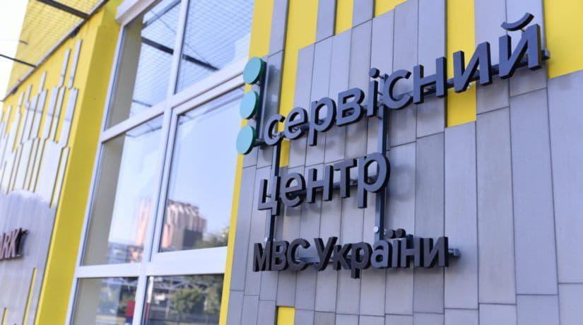 На улице Гринченко открылся новый сервисный центр МВД
